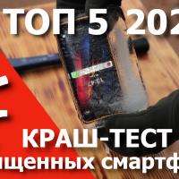 Топ 5 защищенных смартфонов 2021