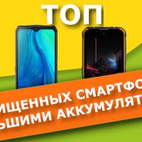 ТОП защищенных смартфонов с большими аккумуляторами